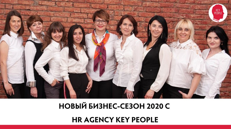 Да здравствует новый бизнес-сезон 2020 в HR Agency Key People