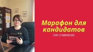 Марафон для кандидатов: Аудит профессионализма