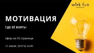 """""""Мотивация и где её взять?"""" прямой эфир коуча Наталья Нестерук"""