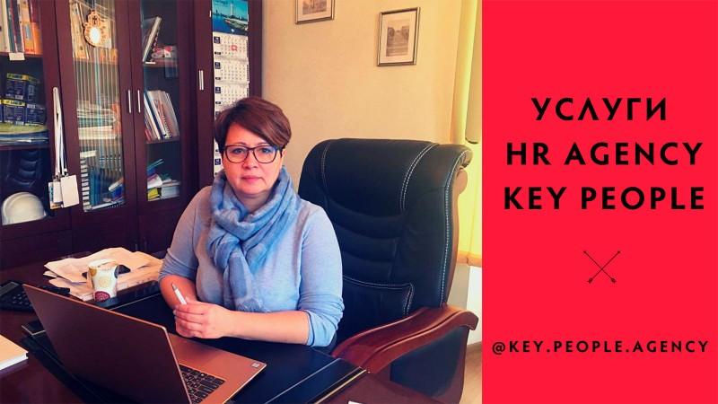 Услуги HR Agency Key People